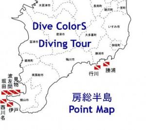 千葉県のダイビングポイント