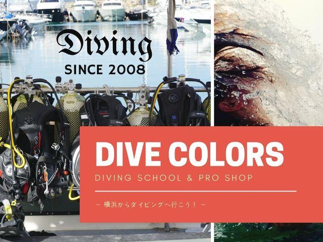 ダイビングポイントも多種多様です。