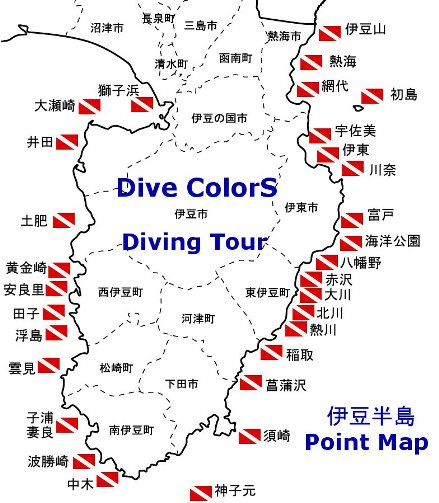 伊豆半島のダイビングポイント