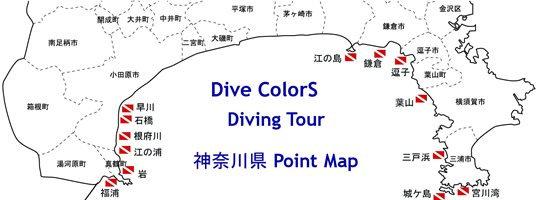 神奈川県のダイビングポイント