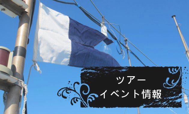 ツアー・イベント情報