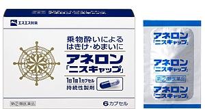 酔い止めに効く市販薬アネロン
