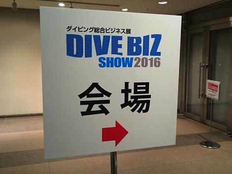 ダイブビズショー2016に行って来ました。