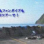 16.05.15 井田にてファンダイブ&OWD海洋実習