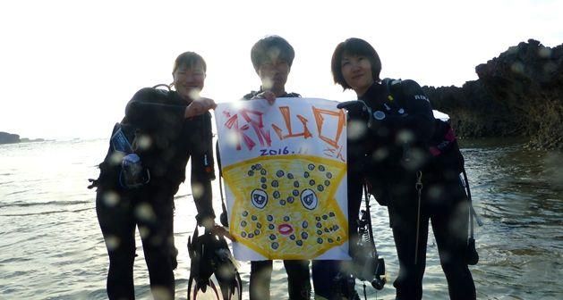 沖縄の西海岸にて祝100本 16.11.04
