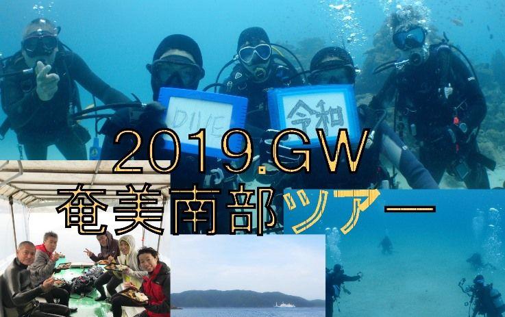 GW奄美南部ツアー 19.05.01